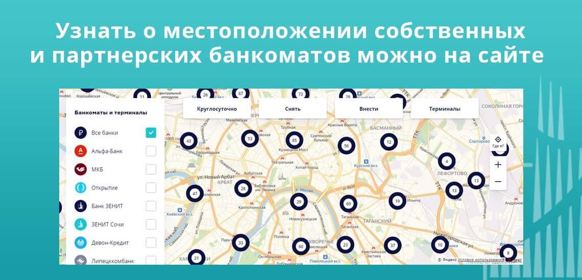 Узнать о местоположении собственных и партнерских банкоматов банка Зенит можно на официальном сайте