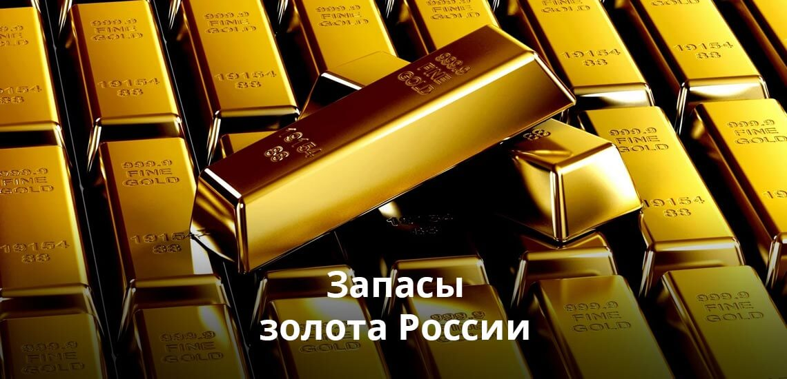 Золотовалютные резервы Википедия