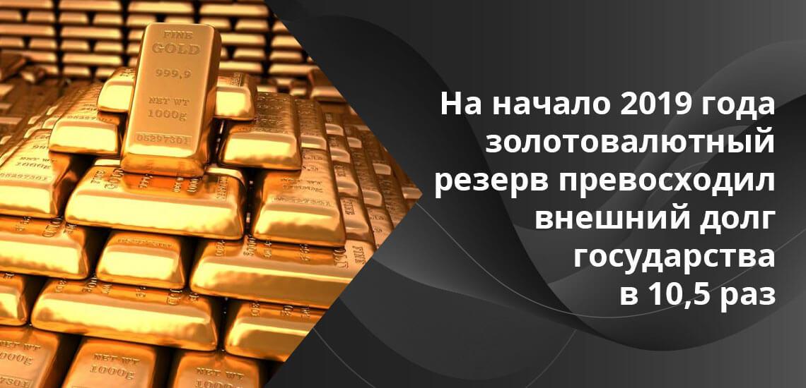 Госдолг РФ за 2018 год уменьшился до 44 млрд. долларов, а задолженность корпоративного бизнеса иностранным контрагентам до 410 млрд. долл