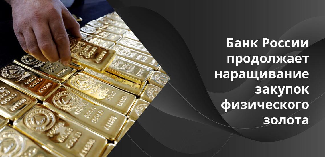 Валютные запасы в ЦБ РФ формируются в долларах США, евро, швейцарских франках и японских иенах