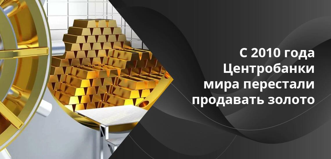 Золото - самый востребованный резерв в периоды экономического спада или геополитической нестабильности