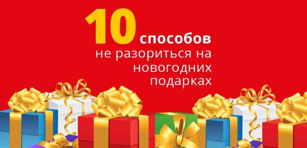 10 способов не разориться на новогодних подарках