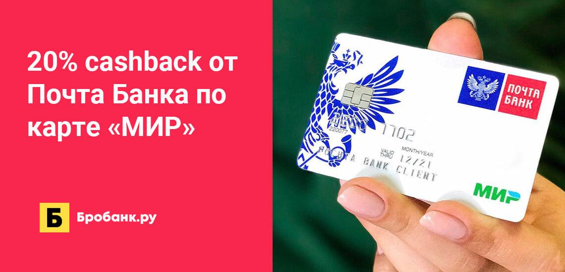 20% cashback от Почта Банка по карте МИР