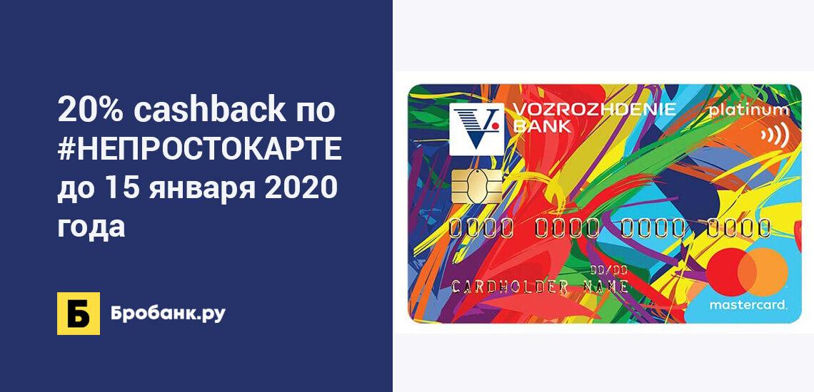 20% cashback по #НЕПРОСТОКАРТЕ до 15 января 2020 года