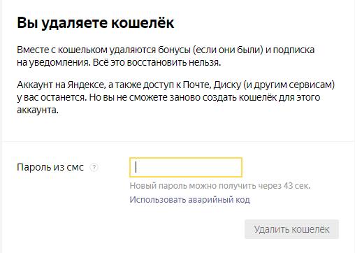 Подтверждение удаления Яндекс.Денег