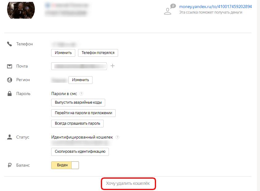 Удаление кошелька Яндекс.Деньги