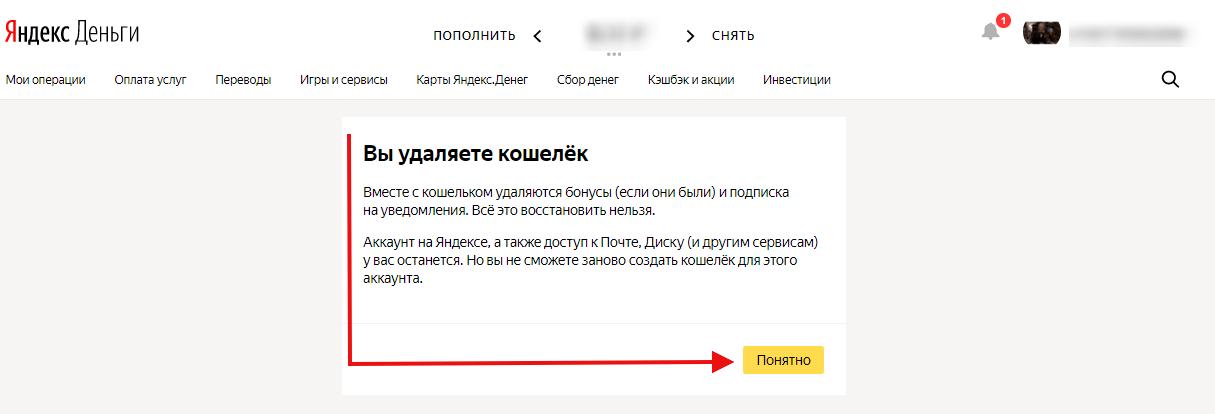 Удалить кошелек Яндекс.Деньги
