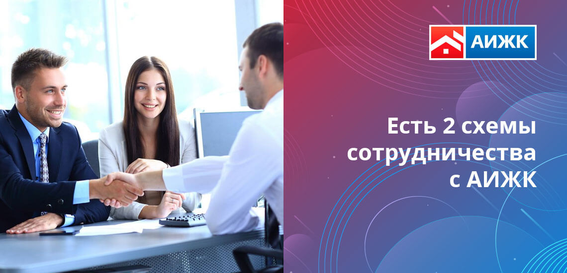Клиент может получить пакет услуг в рамках агентского соглашения или выкупа закладной