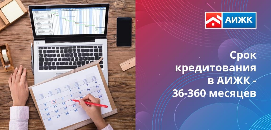 Валюта кредитования в АИЖК - российский рубль