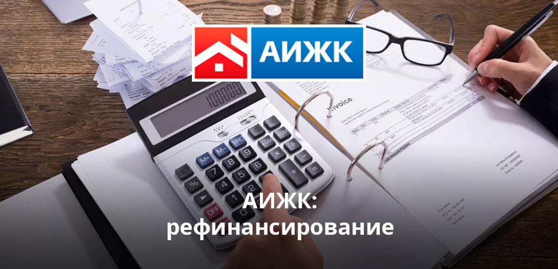 Рефинансирование займов на жилье - актуальный вопрос. АИЖК - один из вариантов решения