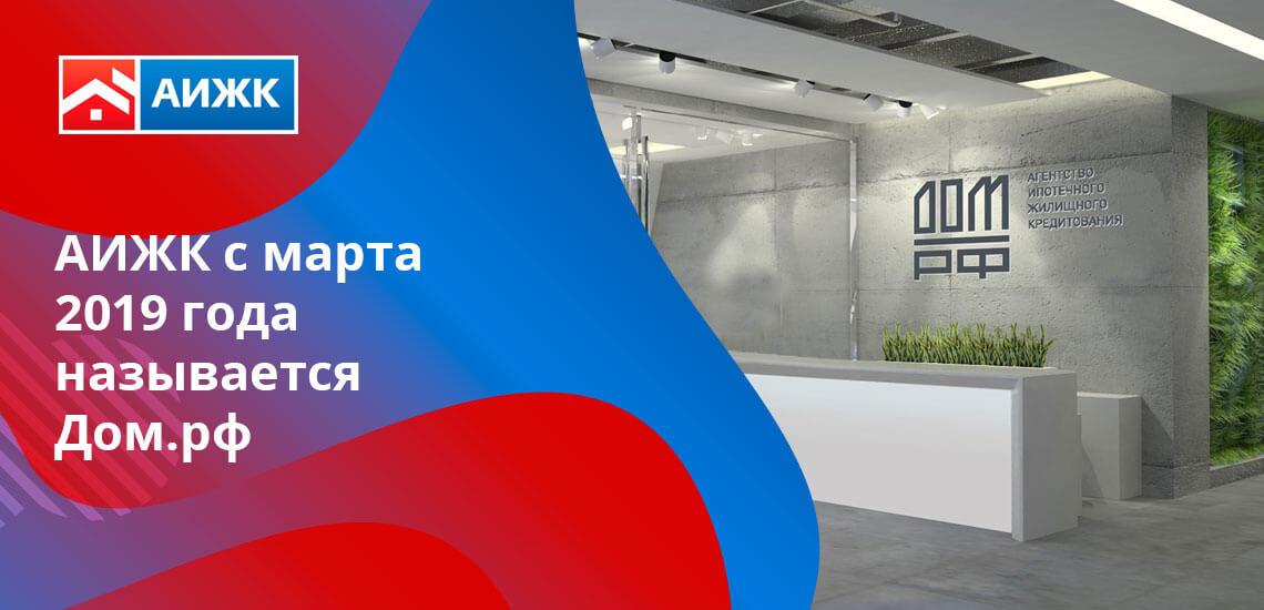 АИЖК (Дом.рф) - государственная структура,  учрежденная Правительством России в 1997 году