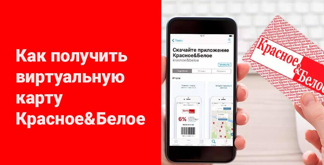 Виртуальная карта Красное&Белое доступна в приложении