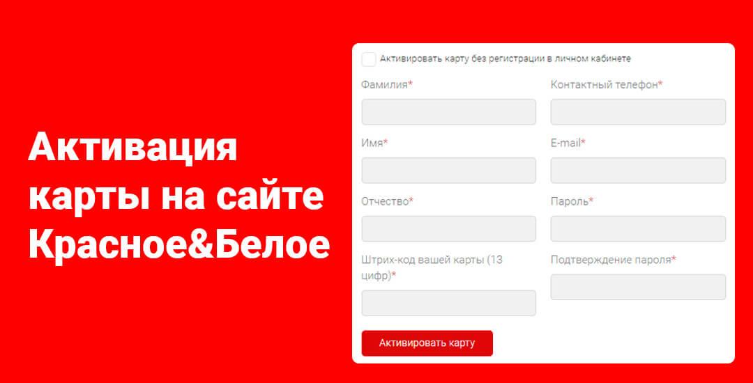 Активировать карту Красное&Белое можно на сайте магазина