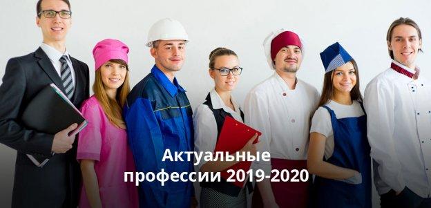 Актуальные профессии 2019-2020: список, с которым полезно познакомиться