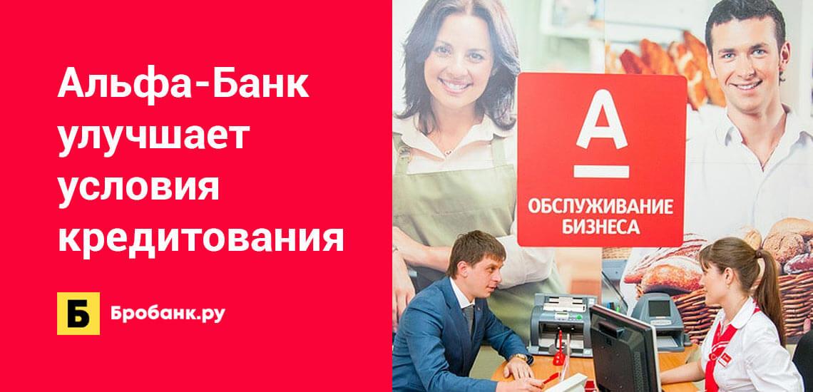 Альфа-Банк улучшает условия кредитования бизнеса