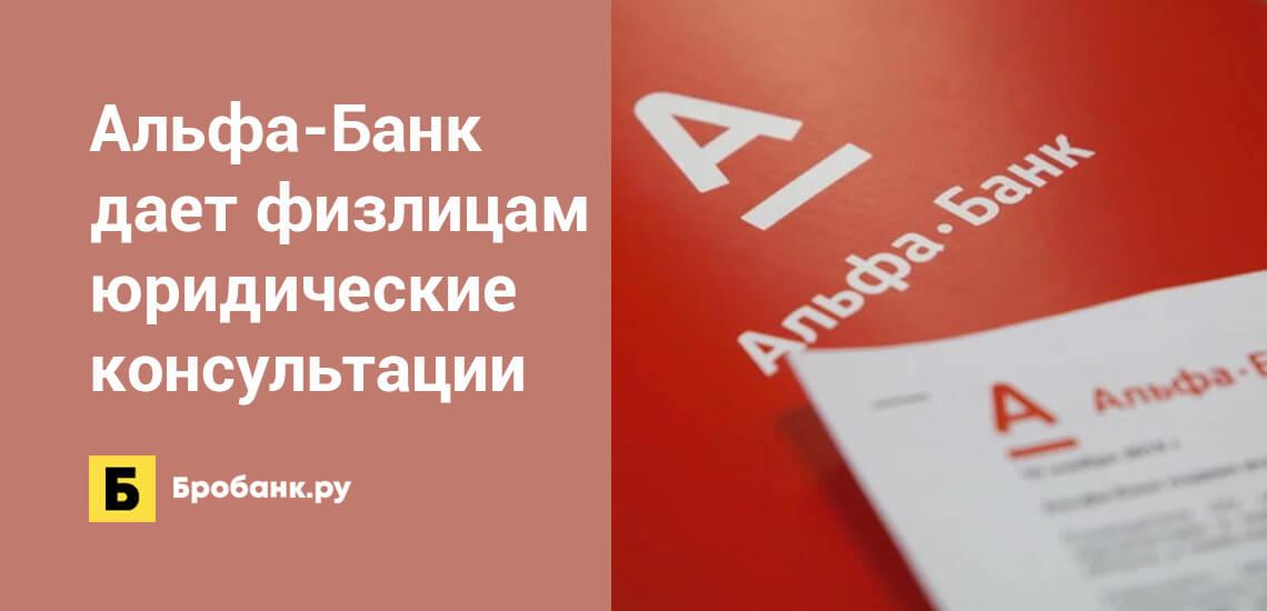 Альфа-Банк дает физлицам юридические консультации