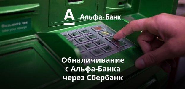 Снятие наличных с Альфа-Банка через Сбербанк: что надо знать о процедуре