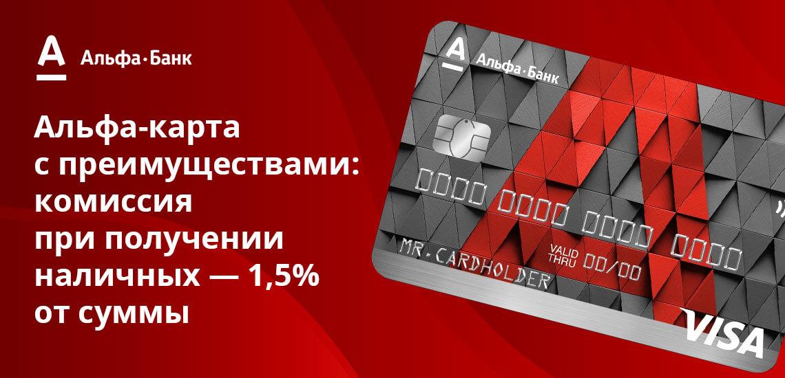 Неснижаемый остаток на сумму не менее 30 000 рублей дает возможность снимать деньги в банкоматах Сбера без комиссии
