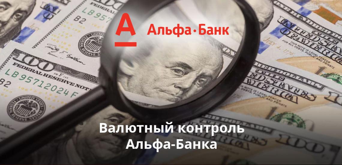 Валютный контроль Альфа-Банка и важная информация о нем