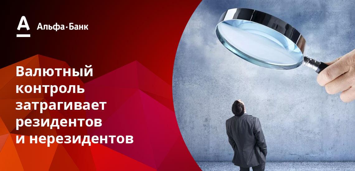 Все операции, осуществляемые в рамках ВЭД, должны соответствовать валютному законодательству РФ
