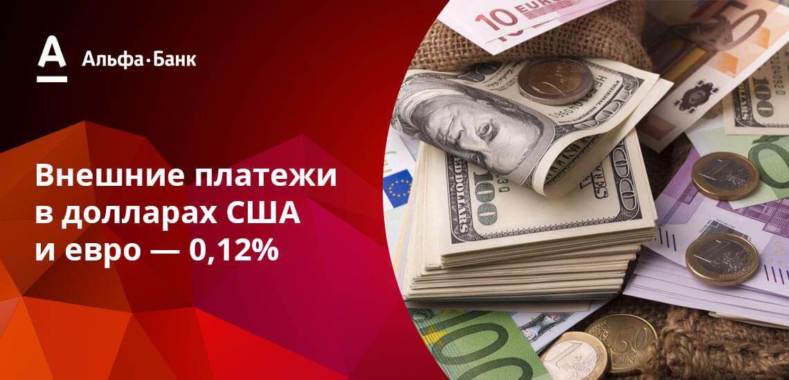 Переводы клиенты Альфа-Банка могут проводить в иностранной валюте (23 валюты) — обычные и срочные