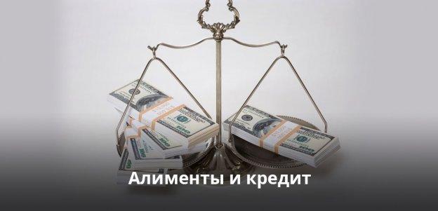 Алименты и кредит: как совместить выплаты