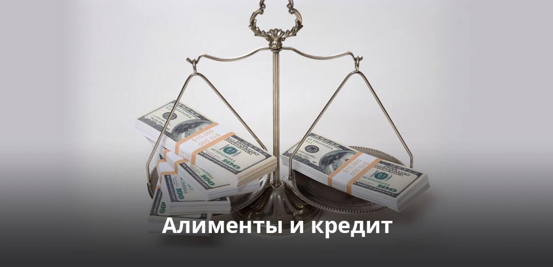Алименты и кредит удержания из зарплаты, как платить по ним долги, а также считаются ли алименты доходом при оформлении ипотеки