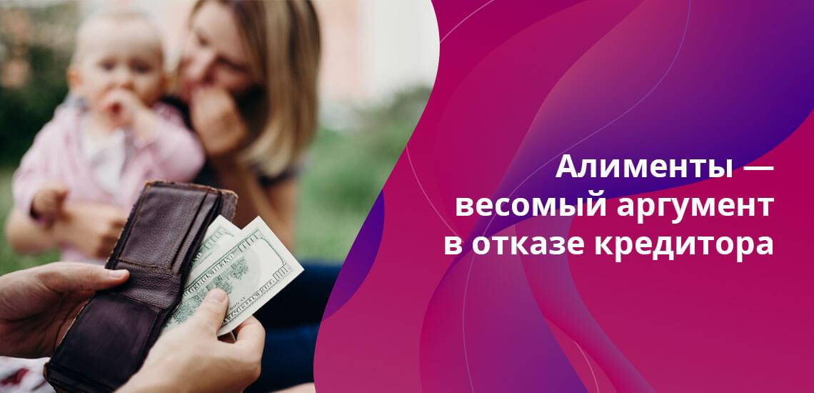 Чтобы получить кредит, выплачивая алименты, можно предъявить документы о доходах с двух мест работы
