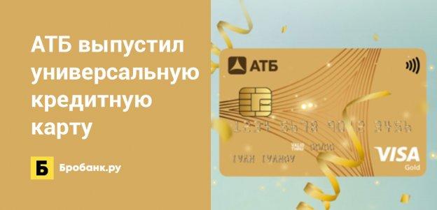 Азиатско-Тихоокеанский Банк выпустил универсальную кредитную карту