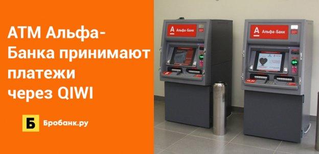 Банкоматы Альфа-Банка принимают платежи через QIWI
