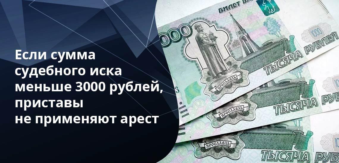 Правда, счета могут быть арестованы при любых суммах иска