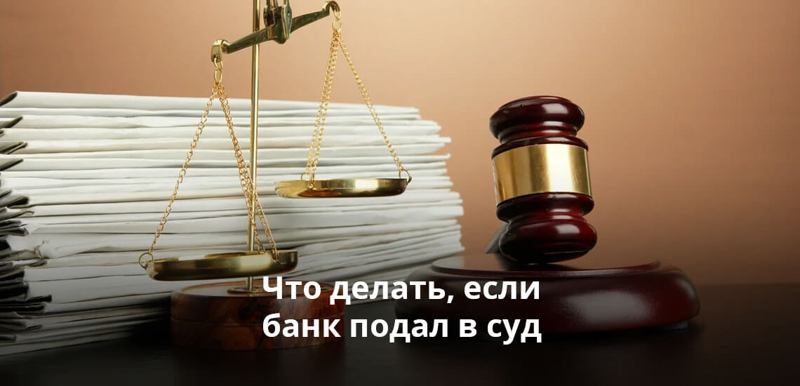 Что делать если банк подал в суд за неуплату кредита (все варианты)