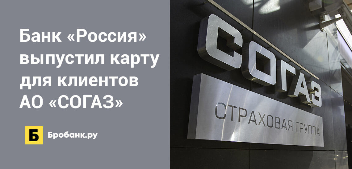 Банк «Россия» выпустил карту для клиентов АО «СОГАЗ»