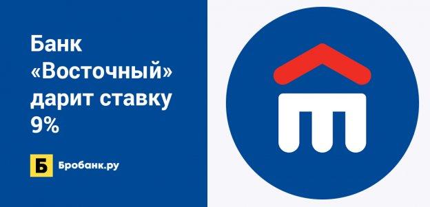 Банк «Восточный» дарит ставку 9%