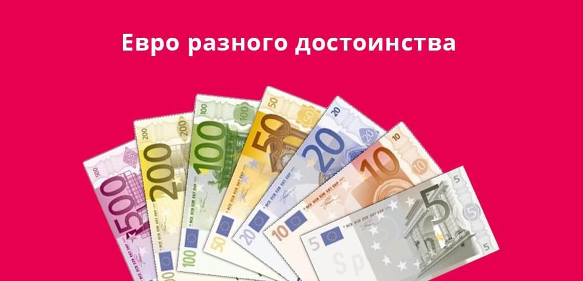 Сейчас существует 7 разных достоинств евро: 5, 10, 20, 50, 100, 200 и 500