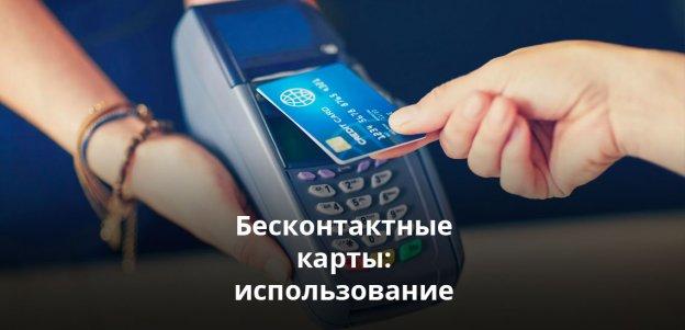 Как пользоваться бесконтактными картами: вопрос, который становится все более важным с развитием банковских технологий
