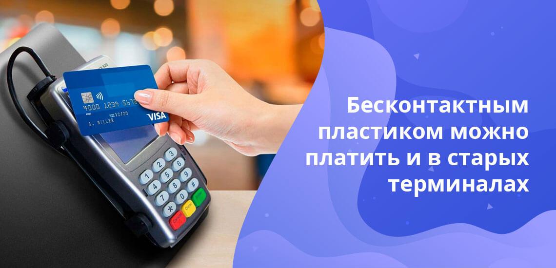 Расплатиться бесконтактным пластиком можно, как и обычной кредиткой — вставить в терминал и ввести пин-код