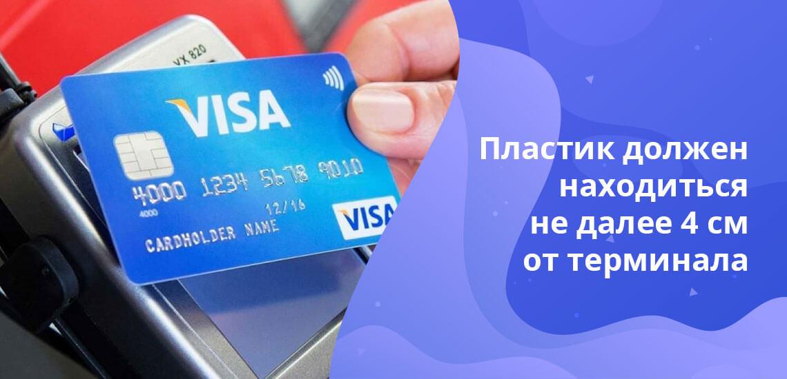 Такое условие - часть обеспечения безопасности бесконтактных платежей