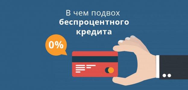 В чем подвох беспроцентного кредита