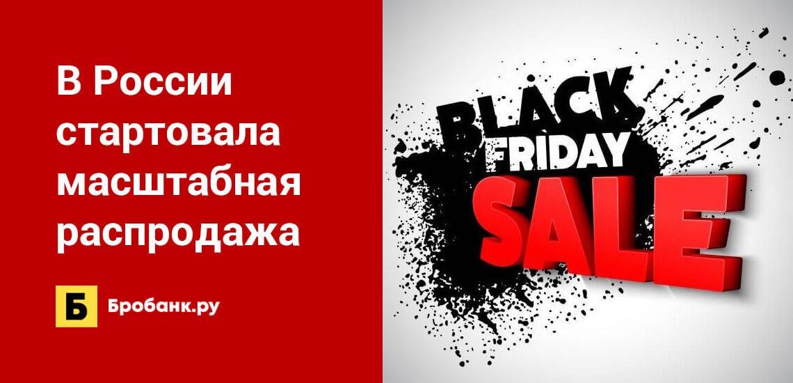 В России стартовала масштабная распродажа