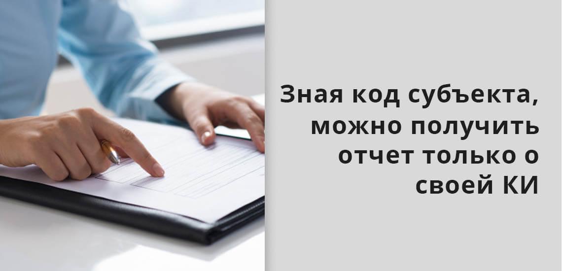 Зная код субъекта, можно получить отчет только о своей кредитной истории