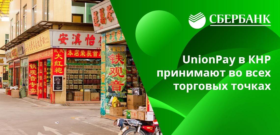 При этом с более привычными россиянам MasterCard и Visa в Китае бывают проблемы