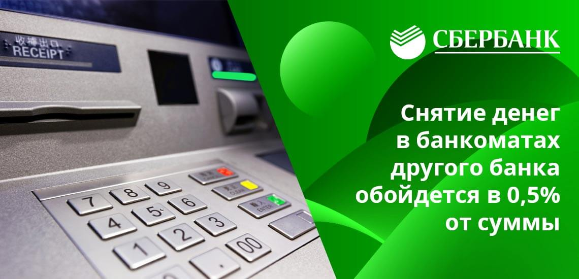 Для карт Классик, Голд, Платинум минимальная комиссия – от 150 рублей, для Даймонд  - от 20 юаней