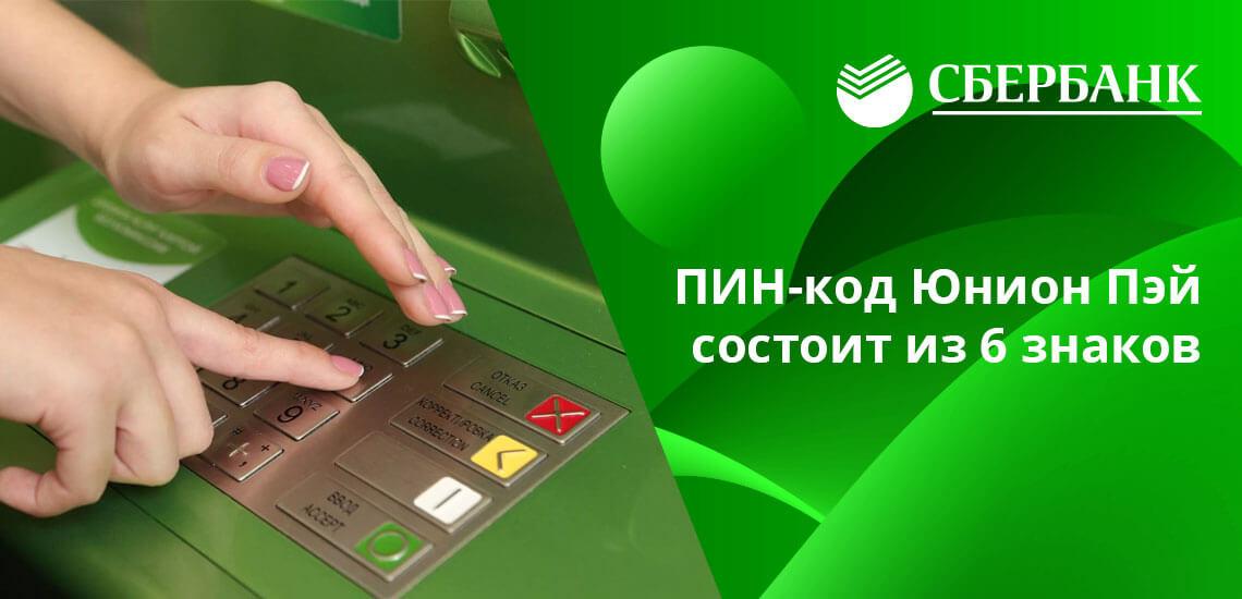 Карты, которые выпускаются для российского пользования, имеют обычный пароль, из четырех знаков