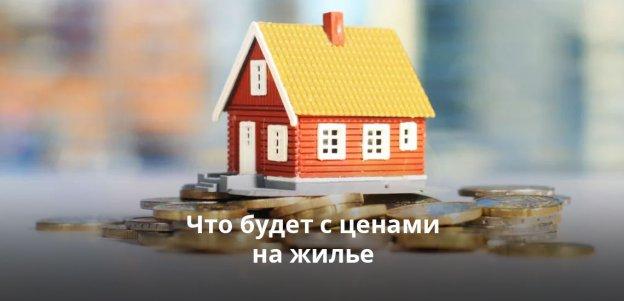 Что будет с ценами на жилье: мифы и реальность