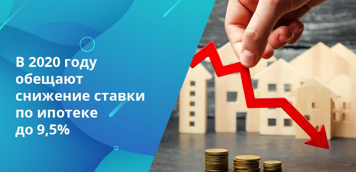 К 2024 году ставки по ипотеке планируют опустить до 7,9%