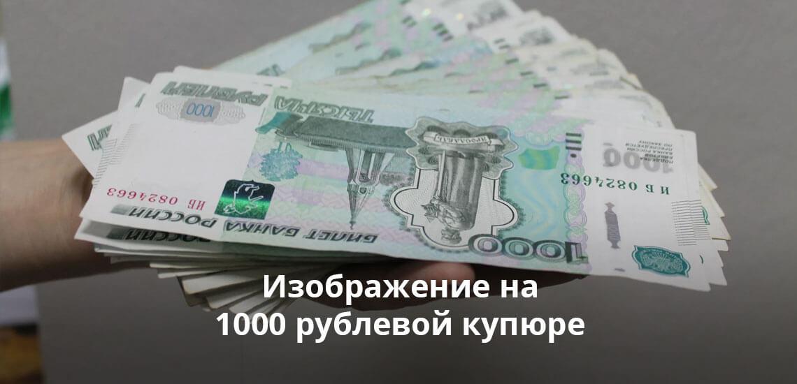Что изображено на 1000 рублевой купюре России?