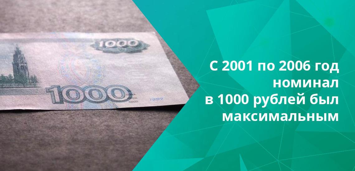 Даже после модернизации в 2004 и 2010 годах на тысячной купюре изображен Ярославль