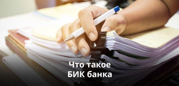 БИК используется каждой официальной кредитной организацией