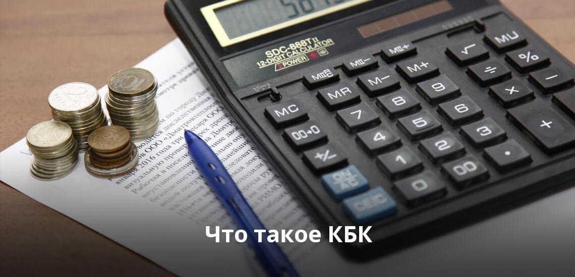 Что такое КБК: информация для клиентов банков
